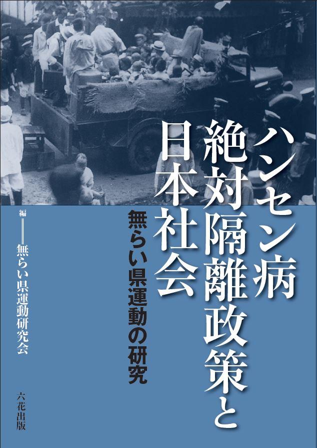 『ハンセン病絶対隔離政策と日本社会』表紙