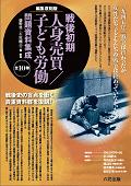 『戦後初期人身売買・子ども労働問題資料集成』 パンフレッ