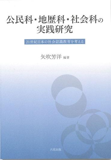『公民科・地歴科・社会科の実践教育』表紙