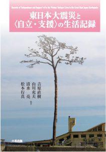 『東日本大震災と〈支援・自立〉の生活記録』書影